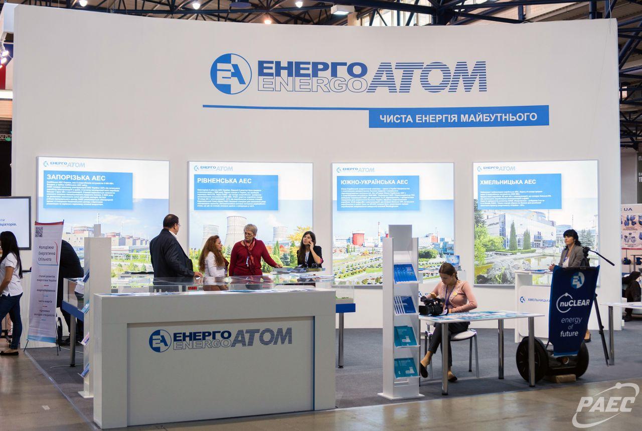 ДП «НАЕК «Енергоатом» - 20 років на енергоринку України